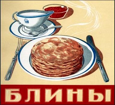 Easy Russian Blini or Blintzes (Блины)
